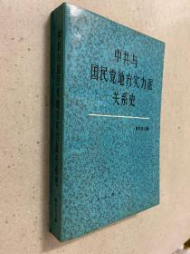 中共與國民黨地方實力派關系史