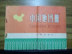 中国地图册( 1974年1版1印)