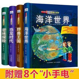小手电大探秘系列书全4册手电筒系列第1次发现丛书幼儿科普百科视觉大发现3-6-12岁探索恐龙的秘密书籍海洋世界揭秘恐龙同款