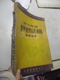 经济世界地理讲授新图:自然,人文,政治(光华出版时中华民国三十七年版)见描述