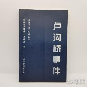 卢沟桥事件(1999年3月1版1印500册)