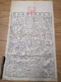 大九华天台胜境全图,清未民国间木版印刷,高62.5公分,宽为36公分,有折痕,其他如图