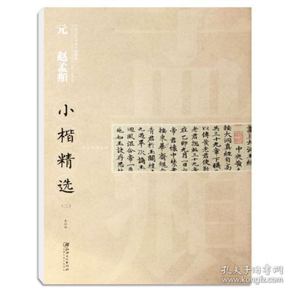 中国书法167个练习 书法技法的分析与训练