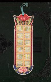 1956--1957年 年历书签