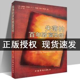 正版现货 正版 失落的百年致富圣经财富经典周文强推荐朗达拜恩秘密畅销书