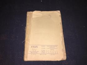 60年代油印本:激素的生物化学等  池芝盛资料用书众多批注