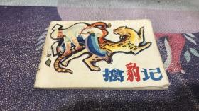 擒豹记 (连环画)