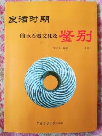 良渚时期的玉石器文化及鉴别(上册)