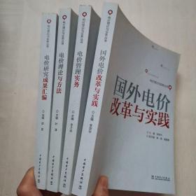 电价理论与实务丛书:国外电价改革与实践+电价管理实务+电价理论与方法+电价研究成果汇编 4册合售