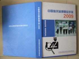 中国海关品牌查验手册【2009】