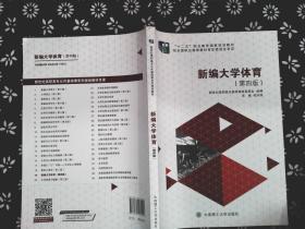 新编大学体育  第四版