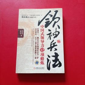 领袖兵法:中国式领导力12项修炼 有防伪