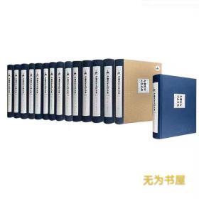 中国汉字文物大系(全15卷)刘志基著