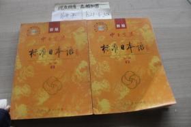 新版中日交流标准日本语 初级 上下