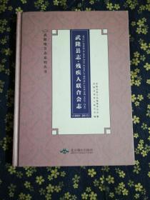 武隆县志残疾人联合会志