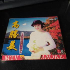 高胜美金曲精选( CD2张)