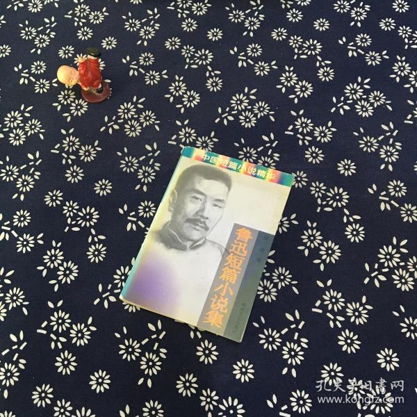 鲁迅短篇小说集