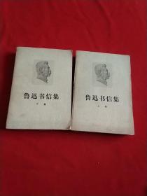 鲁迅书信集(上下卷,1976年一版一印)