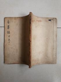 舌华录 民国24年出版