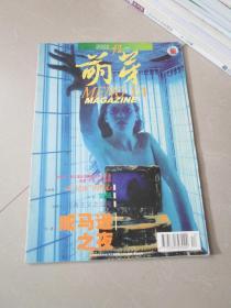 萌芽2002.12 萌芽杂志社