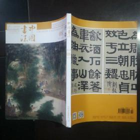 中国书法 2020年第8期
