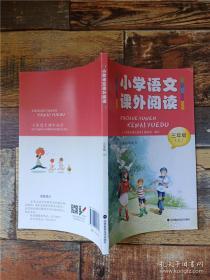 小学语文课外阅读 三年级 上【封面有贴纸】