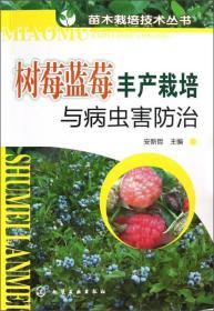 正版树莓蓝莓丰产栽培与病虫害防治