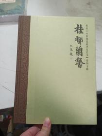 桂郁兰馨:程桂兰中国民族声乐艺术系列专辑