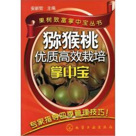 正版猕猴桃优质高效栽培掌中宝