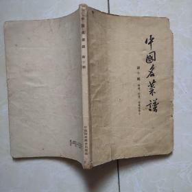 中国名菜谱:第十辑  福建,江西,安徽名菜点  1962年1版1印