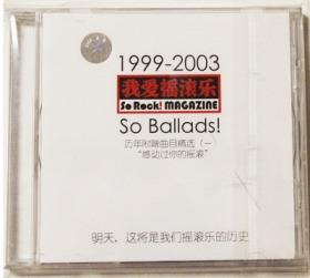 我爱摇滚乐 精选集 一、二 CD未拆,各60元 可单可打包
