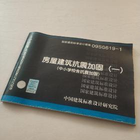 09SG619-1 房屋建筑抗震加固(一)
