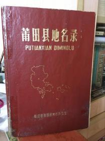 莆田县地名录