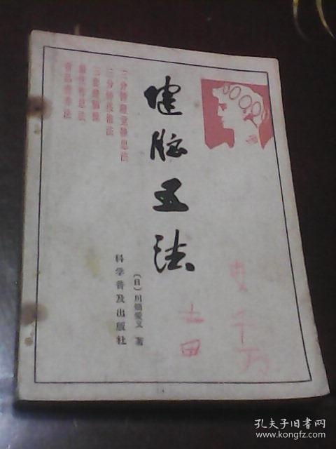 健脑五法((日)川烟爱义著  科学普及出版社)