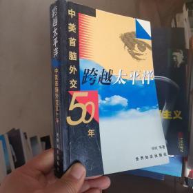 跨越太平洋:中美首脑外交五十年