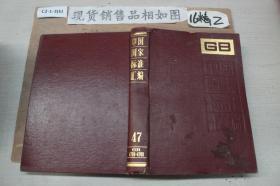 中国国家标准汇编47GB4710-4749