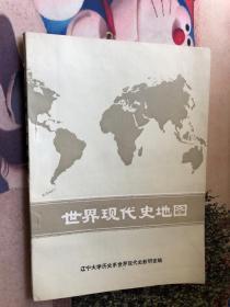 世界现代史地图(一版一印)