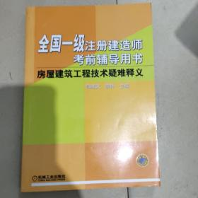 全国一级注册建造师考前辅导用书(房屋建筑工程技术疑难释义)