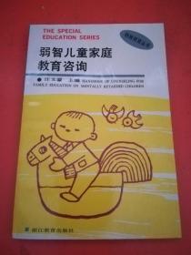 弱智儿童家庭教育咨询