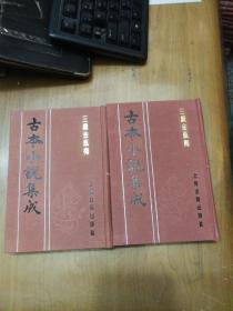 古本小说集成  三续金瓶梅(上下册) 布面精装