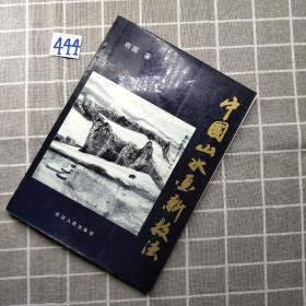 中国山水画新技法