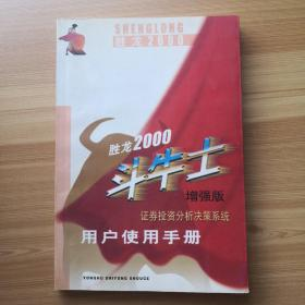 胜龙2000斗牛士增强版