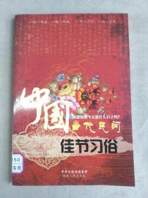 中国当代民间佳节习俗