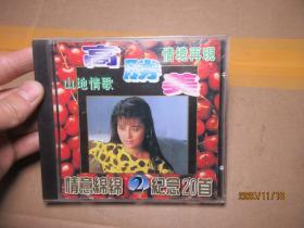 高胜美 山地情歌2 CD 1604