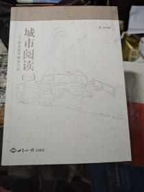 城市阅读(一):游走欧洲最美古城签名本