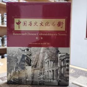 中国历史文化名街(第二卷)