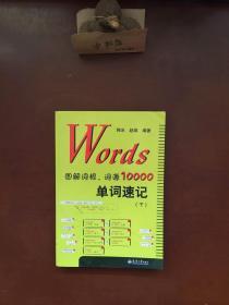 Words图解词根、词源10000单词速记 (下册)