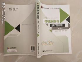 微机原理与接口技术 第3版 普通高等教育十二五规划教材