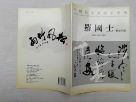 中国长安书画家画库《罗国士书法作品》马忠义主编;陕西旅游出版社;大16开32页;