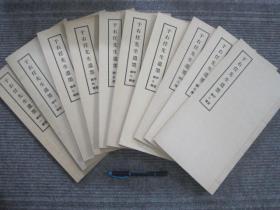 【于右任先生遗墨 中堂 第一~十辑】全套10册_早期线装版_保正版